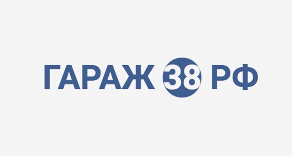 Гараж 38 логотип