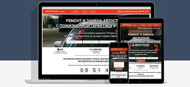 Одностраничный сайт на заказ